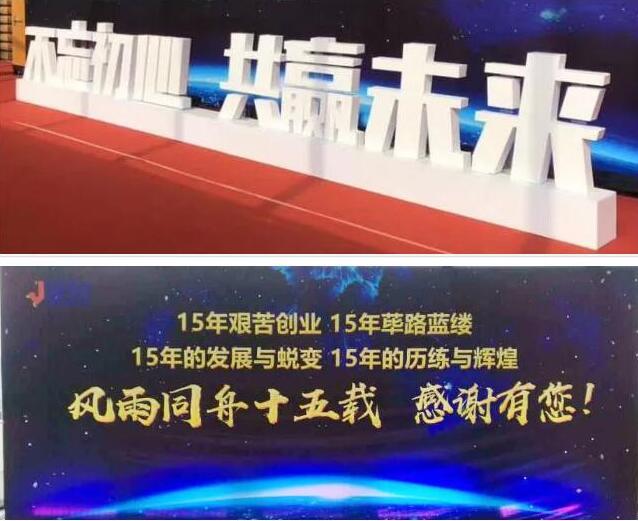 经纬科技15周年庆